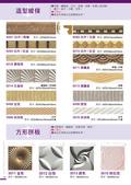 100年佳品木業綜合目錄:P14.造型線條、方型拼板