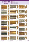 100年佳品木業綜合目錄:P15.金、銀箔相框條