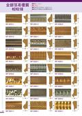 100年佳品木業綜合目錄:P16.金、銀箔相框條
