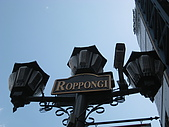 2008 Sep-07 東京蜜月 day 10:連路燈都這麼有氣氛~