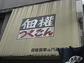 2008 Aug-30 東京蜜月 day 2:來到了專賣關東煮的佃權