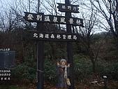 2006 Nov 北海道之旅:DSC00479