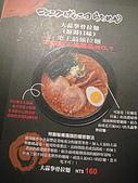 拉麵 * 花月嵐 :menu