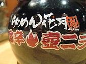 拉麵 * 花月嵐 :激辛韭菜