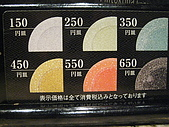 2008 Sep-07 東京蜜月 day 10:很清楚的分色收費