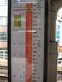 2008 Sep-1 東京蜜月 day 4:搭電車去三鶯啦!