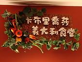 淡水榕堤cafe' 和卡布里喬莎日式義大利餐廳:卡布里喬莎