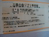 2008 Sep-1 東京蜜月 day 4:在台灣就先托unair在東京的朋友先買的票!