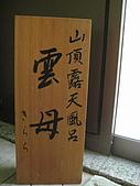 2008 Sep-04 東京蜜月 day 7 part 1:雲母