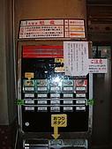 2004 Sep Tokyo , Japen:拉麵自動販賣機
