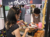 2008 Sep-2 東京蜜月行 day 5:買各烤餅吃吃