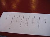 2008 Sep-05 東京蜜月 day 8:這是menu