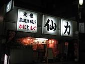 2008 Aug-29 東京蜜月 day 1:仙力˙居酒屋