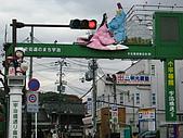 Kyoto 大原 (day 4):宇治