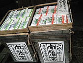 Kyoto 大原 (day 4):宇治茶