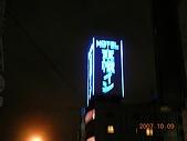 2007日本行--淺草週邊+明星手印:我們住的旅館--東橫INN