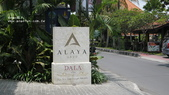 [飯店] Alaya Ubud:Alaya Ubud