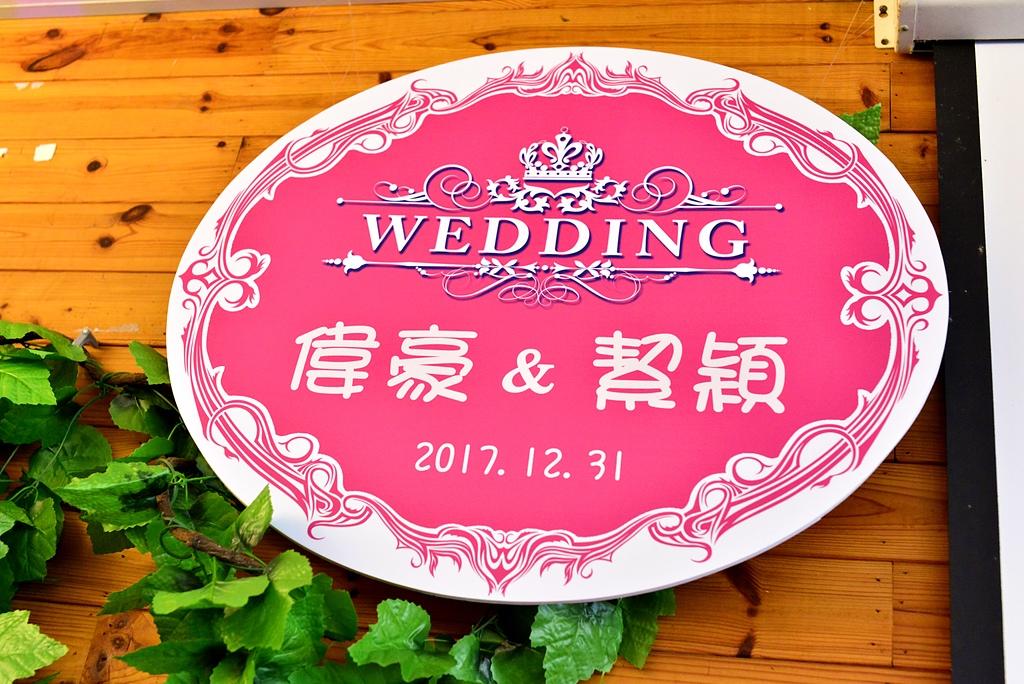 _FUH9138.JPG - 20171231文定喜宴