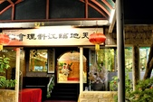 TVBS食尚玩家採訪星天地20181023日:_FUH1254.JPG