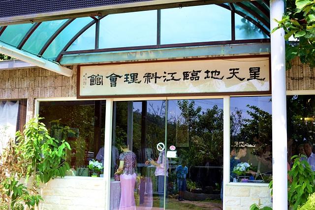 _FUH8479.JPG - 20170930婚宴2