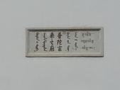 承德1 小布達拉宮:CIMG1460.JPG