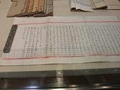 華夏聖旨博物館:CIMG3294.JPG