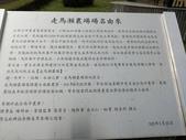 走馬瀨農場:CIMG0863.JPG