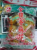 巷弄中台中蜜麻花:DSC00865.jpg