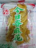 巷弄中台中蜜麻花:DSC00867.jpg