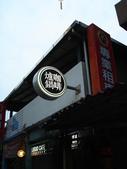 2011年三月 關渡  鍋爐咖啡:DSC09620.JPG
