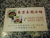 石牌泰國小館:DSC00849.JPG