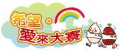 2014大寮公益馬:logo.jpg