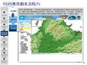 Google Earth:投影片10.JPG