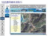 Google Earth:投影片11.JPG