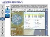 Google Earth:投影片14.JPG