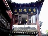 IF - 老饞.遊記:中國..上海市