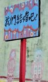 IF - 看見臺灣〔四〕:臺中市408南屯區