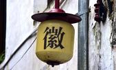 IF - 黃山  徽韻:夢裡徽州