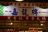 IF - 老饞.遊記:嘉義市600東區