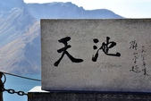 IF - L(IF)E..生活充滿IF..把握當下(1):吉林省.長白山市.天池