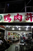 IF - 老饞.遊記:新竹市300北區