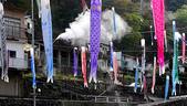 IF - 日本九州04:熊本縣杖立溫泉區