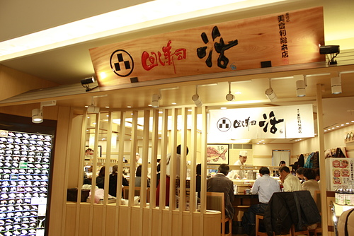 池袋 美登利寿司