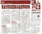 2014 選舉:130301 _ 新北市議會審查臺北水源區回饋金.jpg