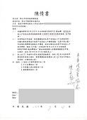 【民眾陳情】:131007 _ 民眾陳情書(個資法保護).jpg