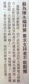 2014 選舉:20141105_091036.jpg