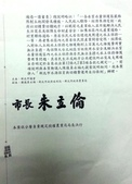 2014 選舉:140902 _ 陳永福議會提案.02.jpg