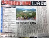 2014 選舉:140916 _ 自由時報 _ 水源區回饋金.jpg