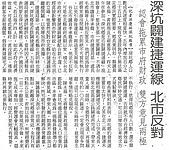深坑捷運剪報:85.08.17中國時報 13版.jpg