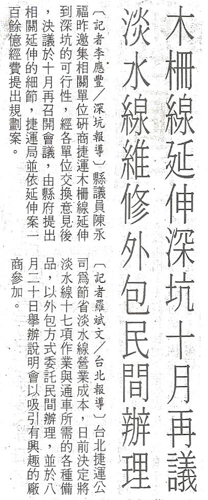 深坑捷運剪報:85.08.17自由時報 第9版.jpg